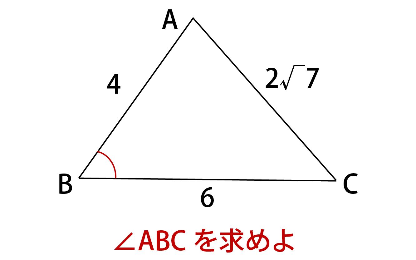 余弦定理の使い方
