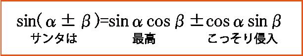 加法定理 語呂合わせ3