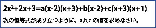恒等式 問題②