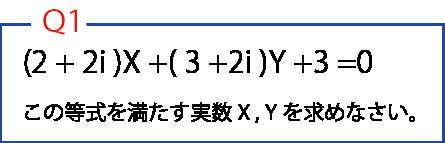 複素数計算問題