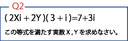 複素数計算問題②