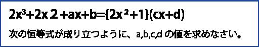 恒等式 問題