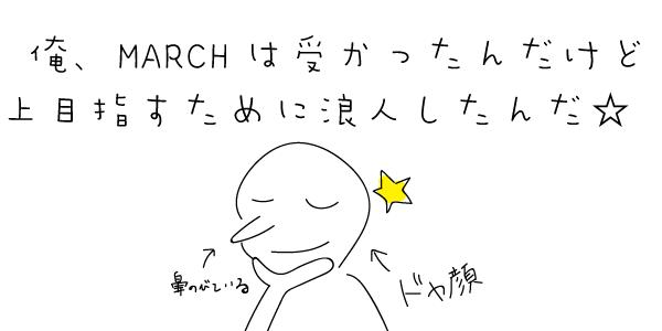 浪人生2-