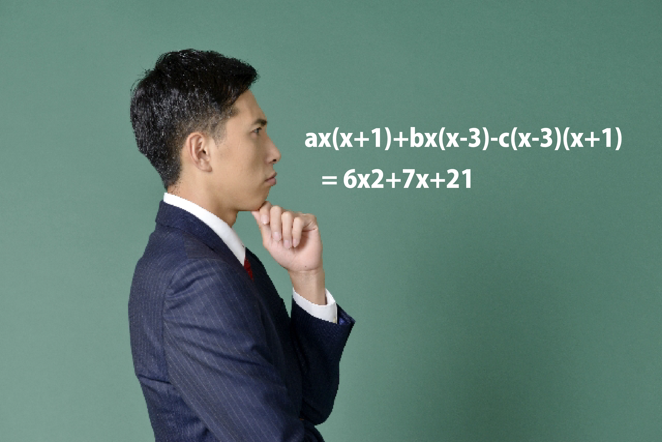 恒等式問題