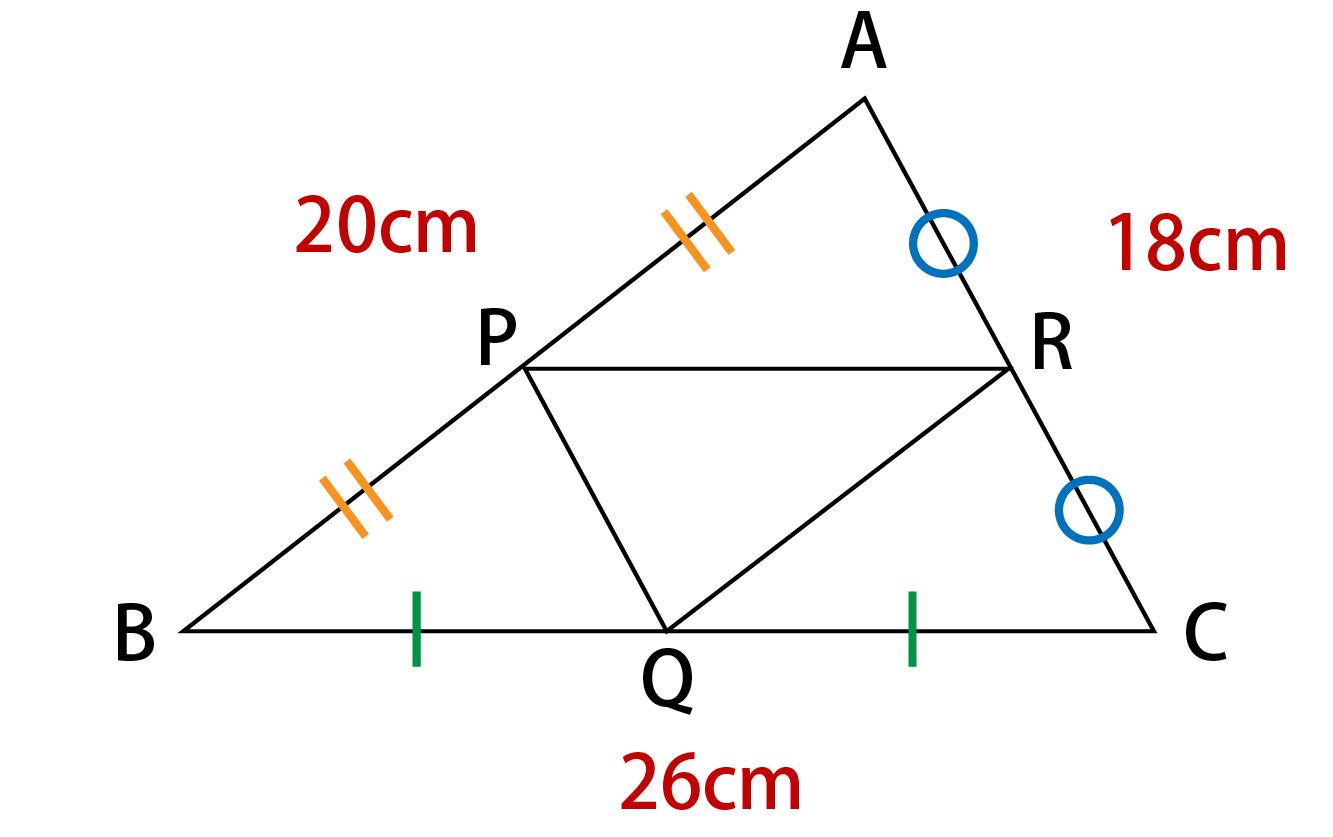 中点連結定理の練習問題その1問題画像