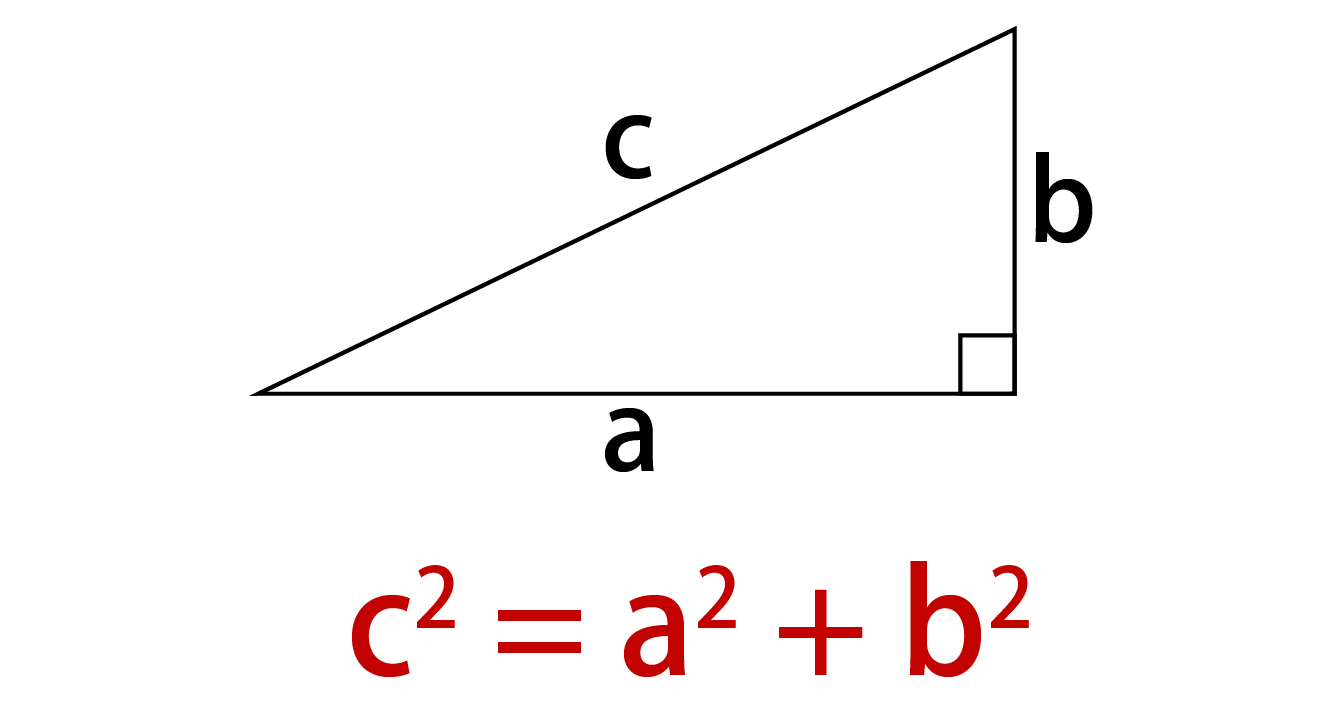 三平方の定理公式