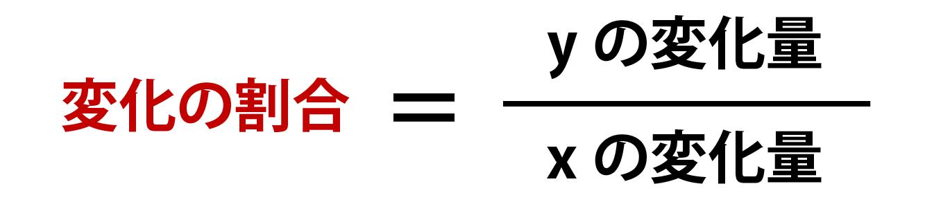 変化の割合の公式