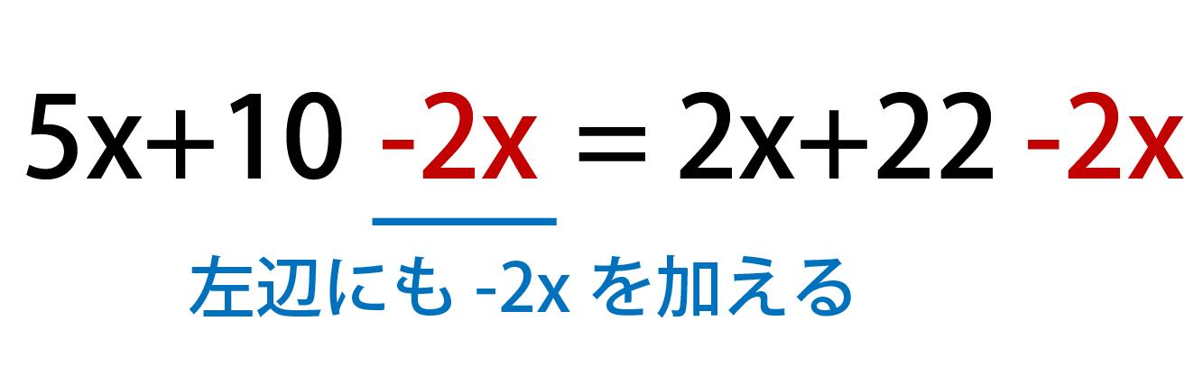 左辺にも-2xを足す