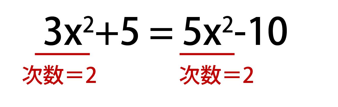 一次方程式とは何か