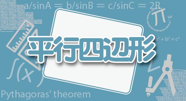平行四辺形の解説記事アイキャッチ画像