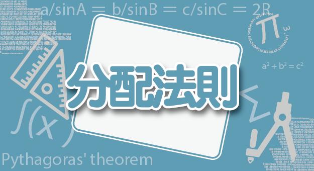 分配法則の解説記事アイキャッチ画像