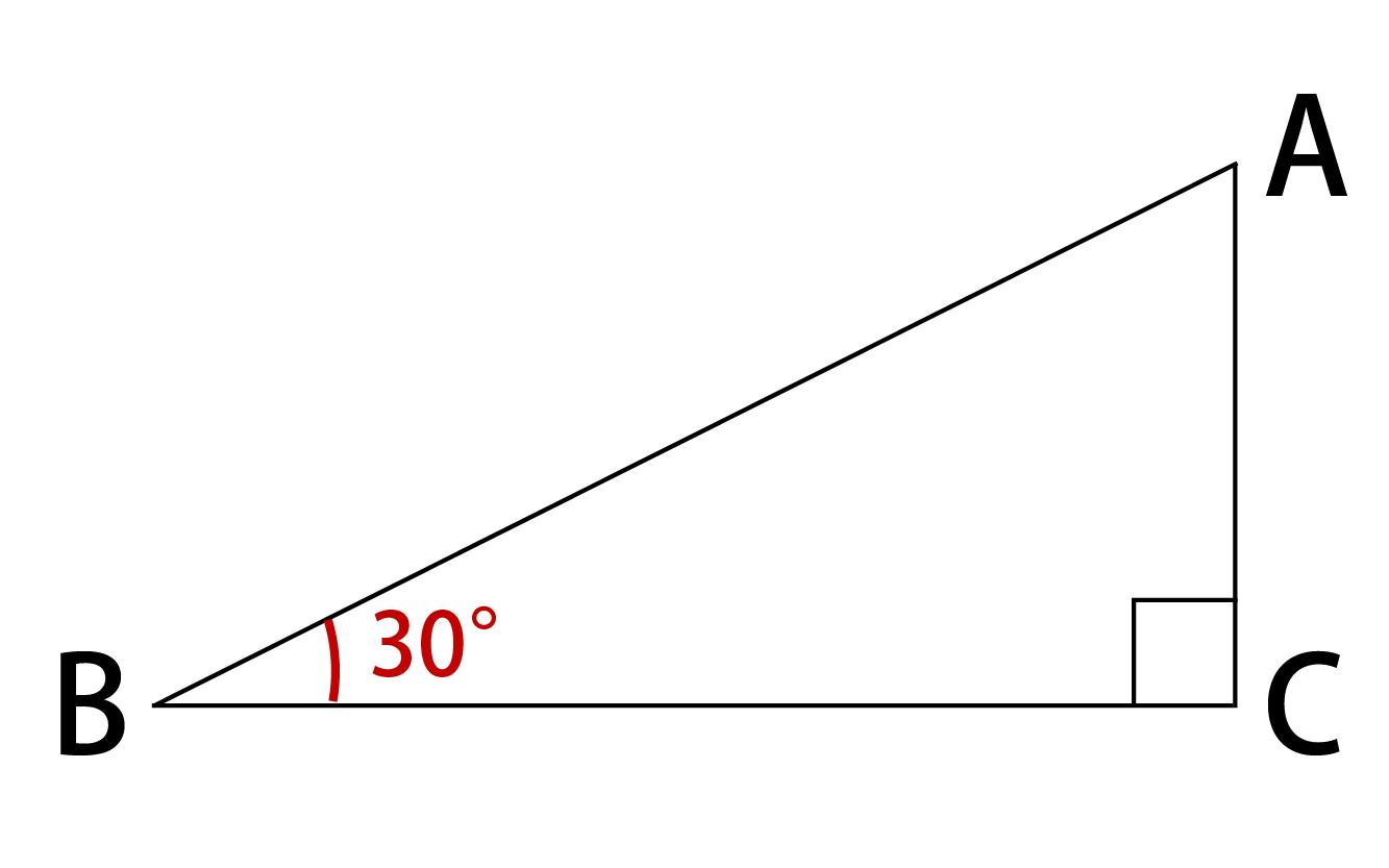 ∠B=30°の直角三角形