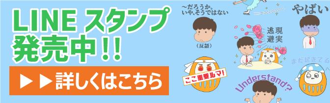 受験生が使いやすい「受験のミカタ」勉強LINEスタンプ販売中!